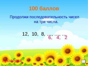 100 баллов Продолжи последовательность чисел на три числа. 12, 10, 8, …, …, …
