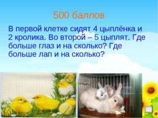 500 баллов В первой клетке сидят 4 цыплёнка и 2 кролика. Во второй – 5 цыплят