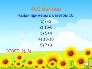 400 баллов Найди примеры с ответом 10. 7+2 2) 16-6 3) 5+4 4) 13-10 5) 7+3 ОТВ