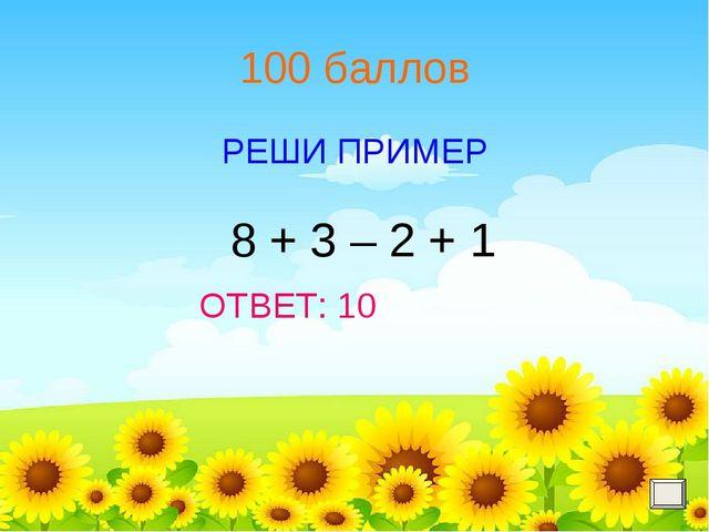 100 баллов РЕШИ ПРИМЕР ОТВЕТ: 10 8 + 3 – 2 + 1