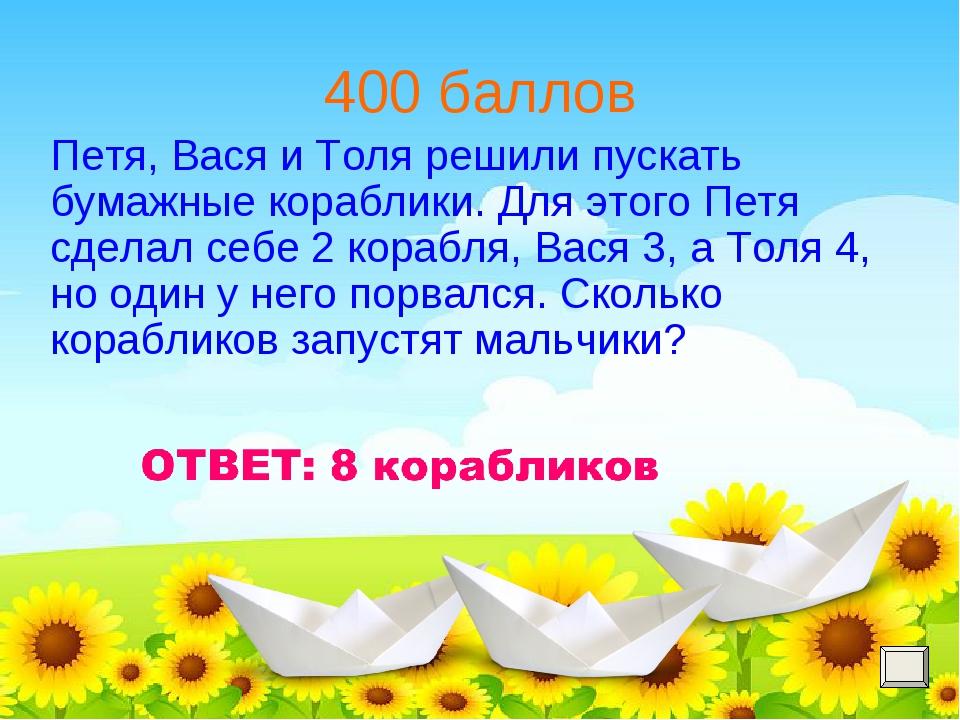 400 баллов Петя, Вася и Толя решили пускать бумажные кораблики. Для этого Пет...