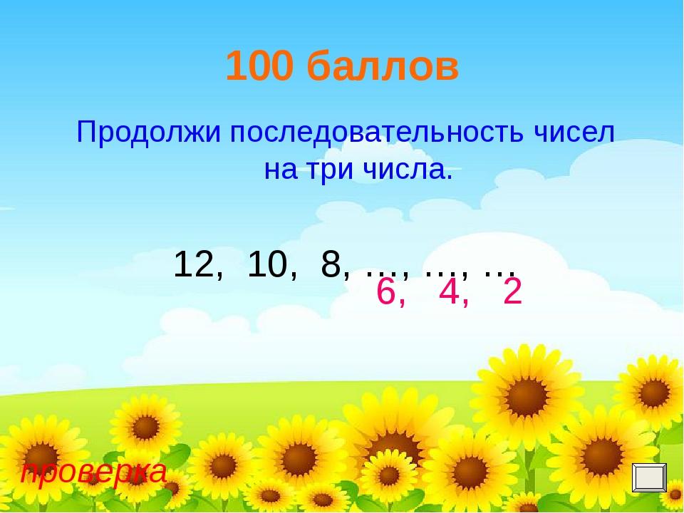 100 баллов Продолжи последовательность чисел на три числа. 12, 10, 8, …, …, …...