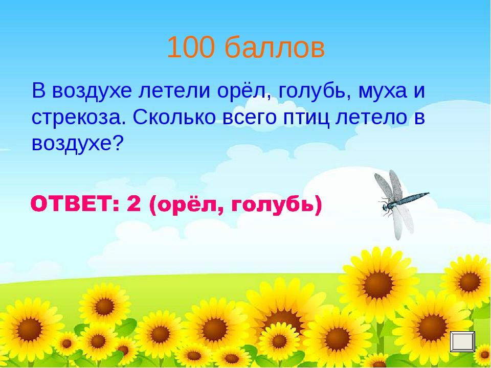 100 баллов В воздухе летели орёл, голубь, муха и стрекоза. Сколько всего птиц...
