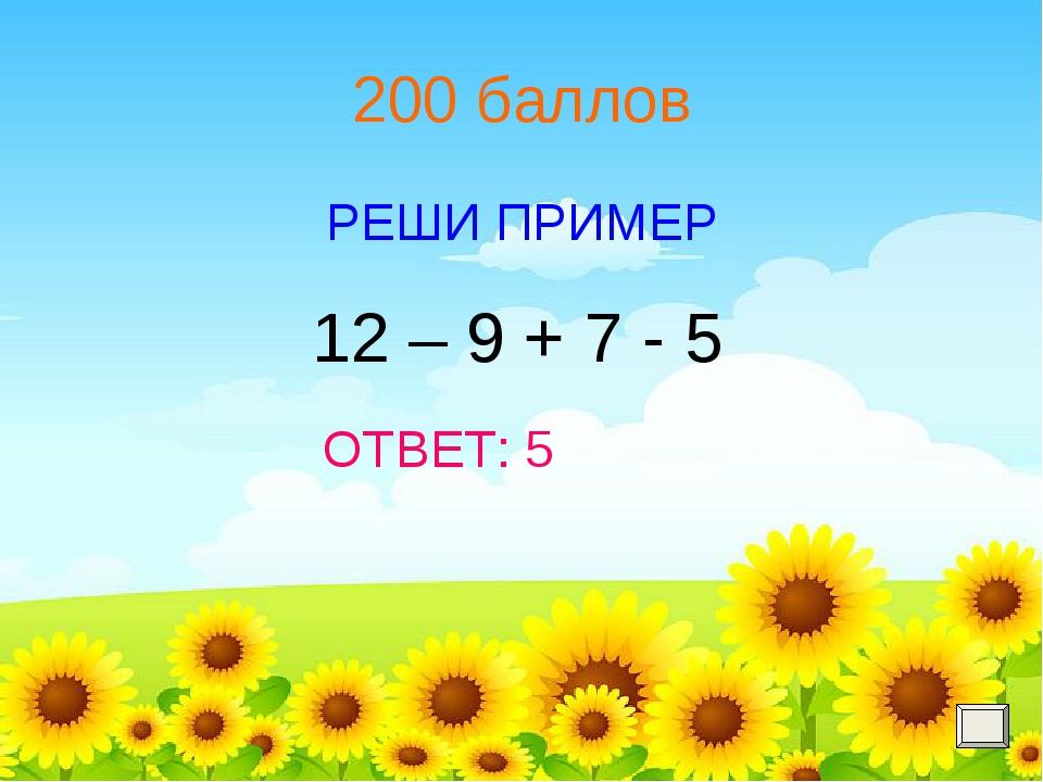 200 баллов РЕШИ ПРИМЕР ОТВЕТ: 5 12 – 9 + 7 - 5