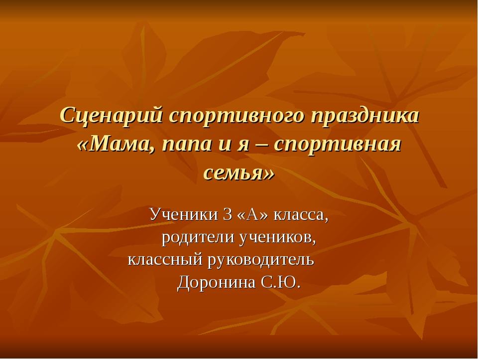 Сценарий спортивного праздника «Мама, папа и я – спортивная семья» Ученики 3...