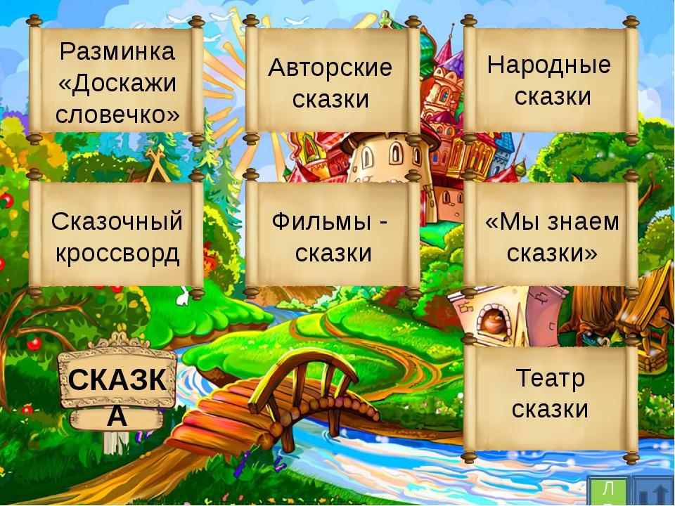 ЛВ Фильмы - сказки Морозко Золушка Сказка о царе Салтане