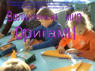 Муниципальное казенное образовательное учреждение «Средняя общеобразовательна