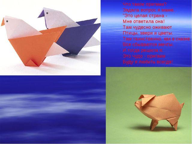 """Что такое оригами? Задала вопрос я маме. """"Это целая страна - Мне ответила она..."""
