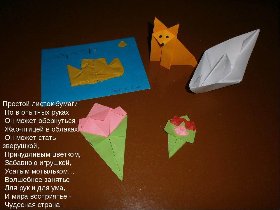 Простой листок бумаги, Но в опытных руках Он может обернуться Жар-птицей в об...