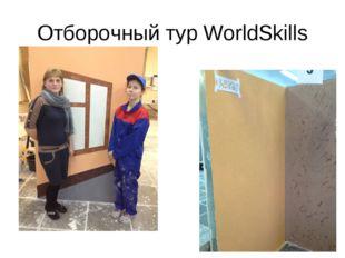 Отборочный тур WorldSkills