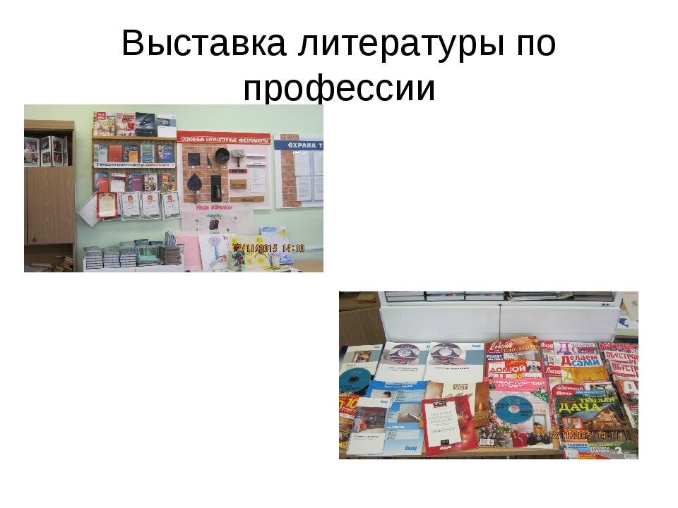 Выставка литературы по профессии