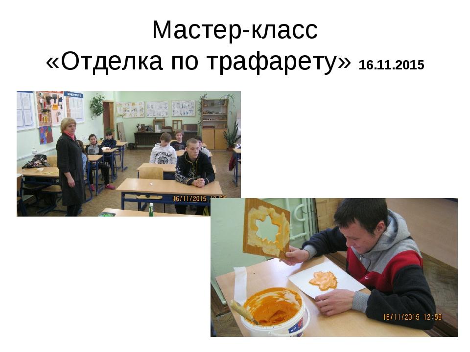 Мастер-класс «Отделка по трафарету» 16.11.2015