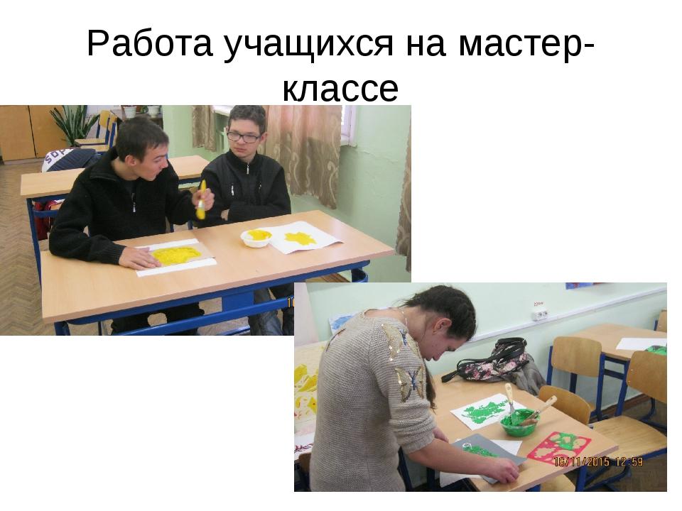 Работа учащихся на мастер-классе