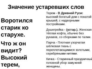 Пестерь Картуз Косоворотка Жбан Крестьянин XIX века Составьте предложения, ис