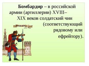 Шанцы – в России в XVII – XIX веках различные полевые укрепления