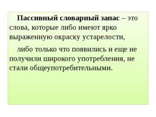 Активный словарь Пассивный словарь Общеупотребительные слова Историзмы Архаи