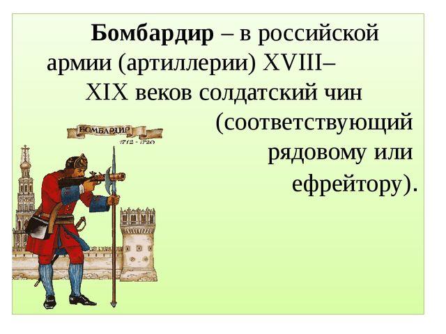 Шанцы – в России в XVII – XIX веках различные полевые укрепления...