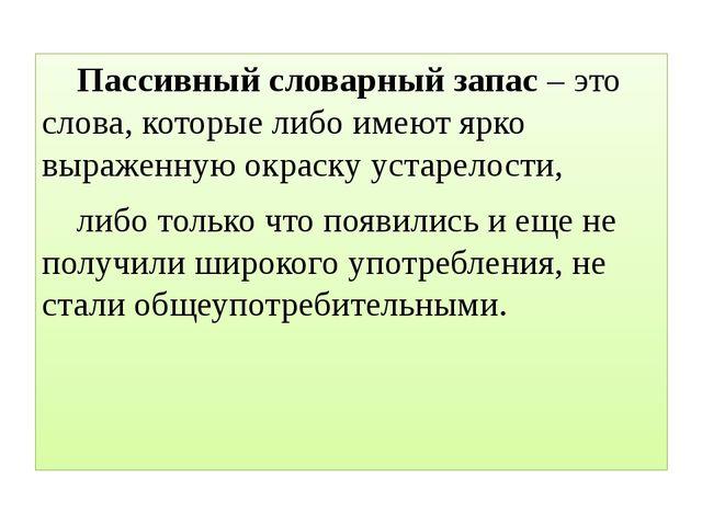 Активный словарь Пассивный словарь Общеупотребительные слова Историзмы Архаи...