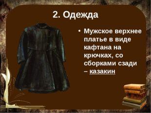 2. Одежда Мужское верхнее платье в виде кафтана на крючках, со сборками сзади