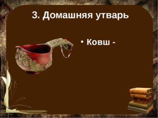 3. Домашняя утварь Ковш -