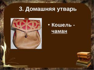 3. Домашняя утварь Кошель - чаман