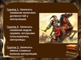 Группа 1. Записать названия воинских должностей у запорожцев. Группа 2. Запис