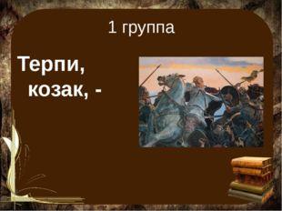 1 группа Терпи, козак, -