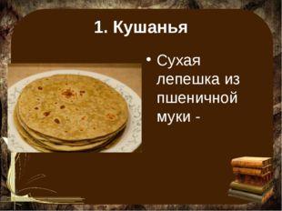 1. Кушанья Сухая лепешка из пшеничной муки -