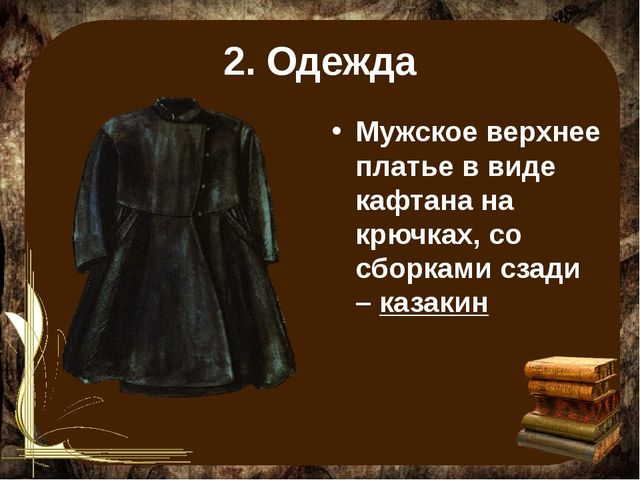 2. Одежда Мужское верхнее платье в виде кафтана на крючках, со сборками сзади...
