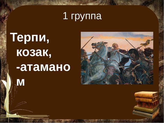 1 группа Терпи, козак, -атаманом