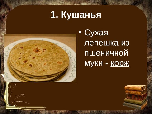 1. Кушанья Сухая лепешка из пшеничной муки - корж