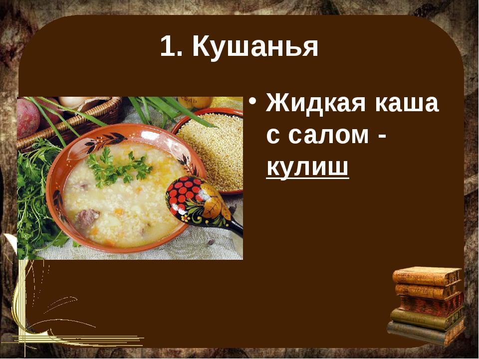 1. Кушанья Жидкая каша с салом - кулиш
