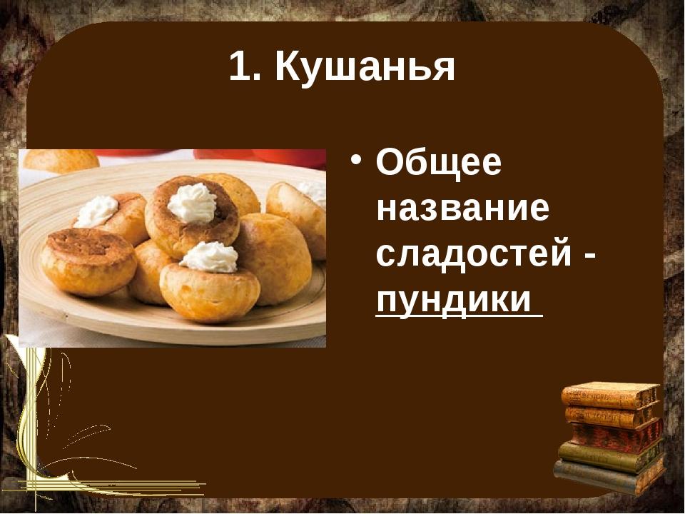 1. Кушанья Общее название сладостей - пундики
