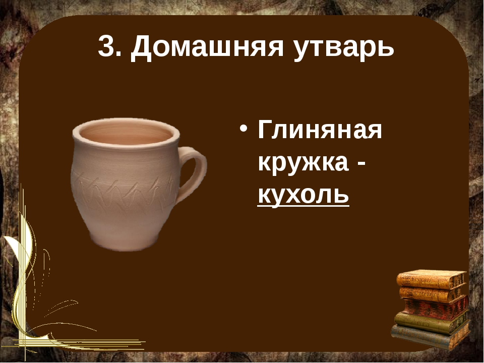 3. Домашняя утварь Глиняная кружка - кухоль
