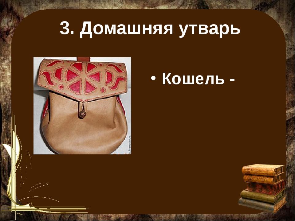 3. Домашняя утварь Кошель -