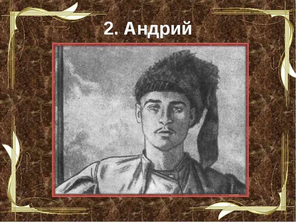 2. Андрий