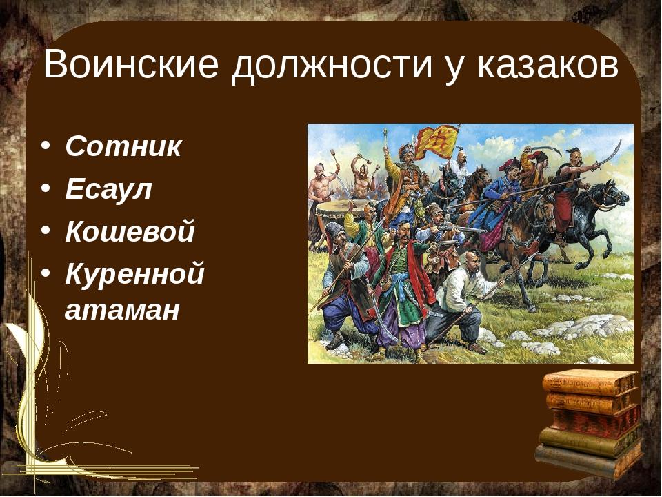 Воинские должности у казаков Сотник Есаул Кошевой Куренной атаман