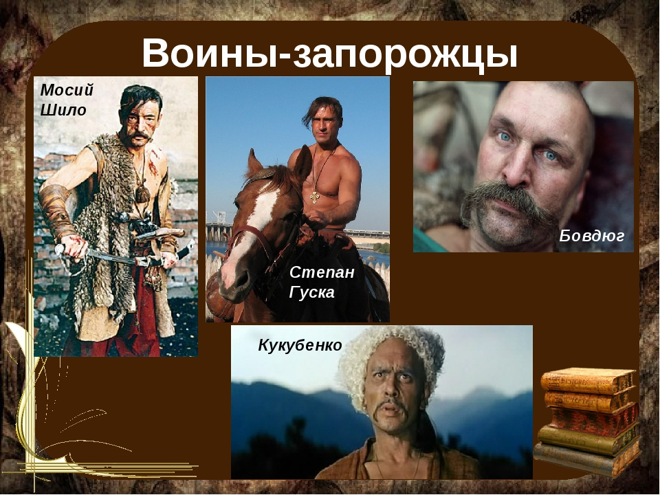 Воины-запорожцы Мосий Шило Степан Гуска Кукубенко Бовдюг