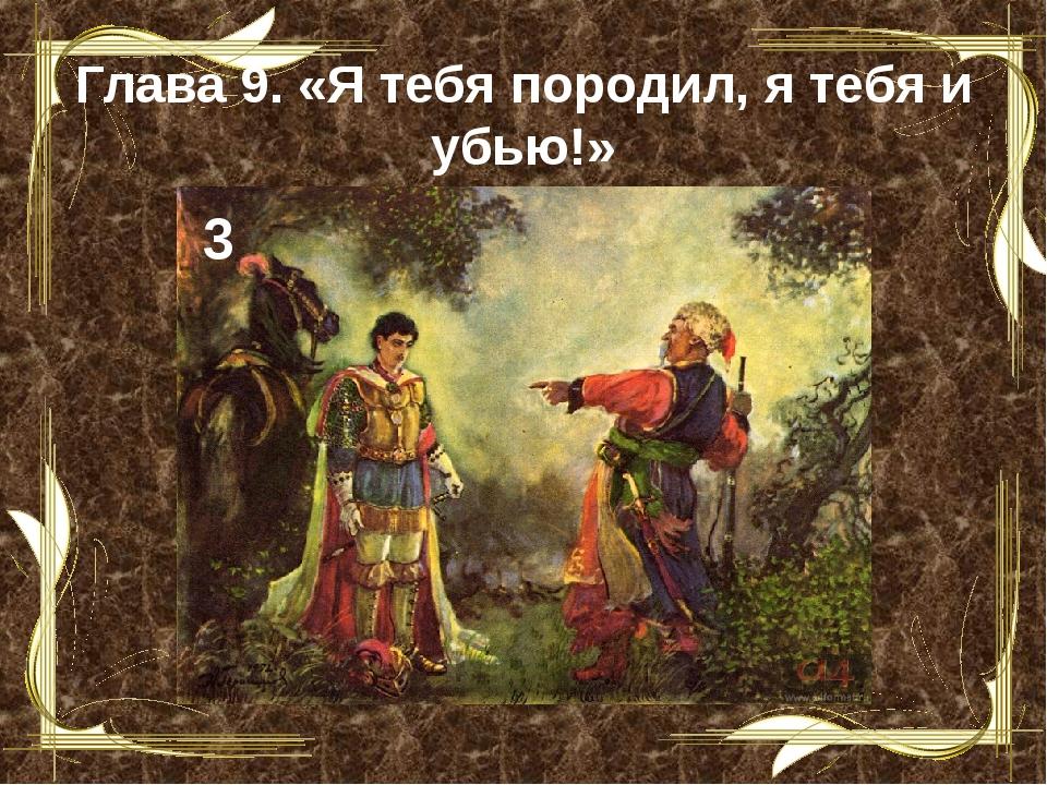 Глава 9. «Я тебя породил, я тебя и убью!» 3