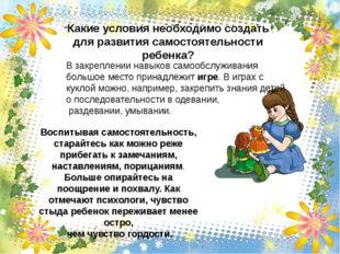 Какие условия необходимо создать для развития самостоятельности ребенка? В за