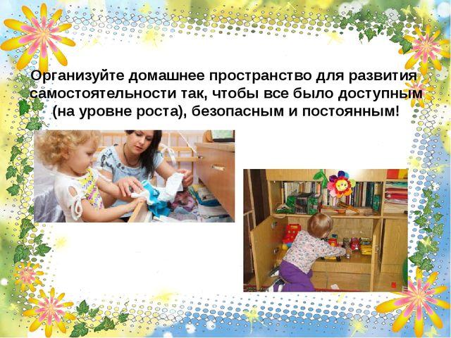 Организуйте домашнее пространство для развития самостоятельности так, чтобы в...