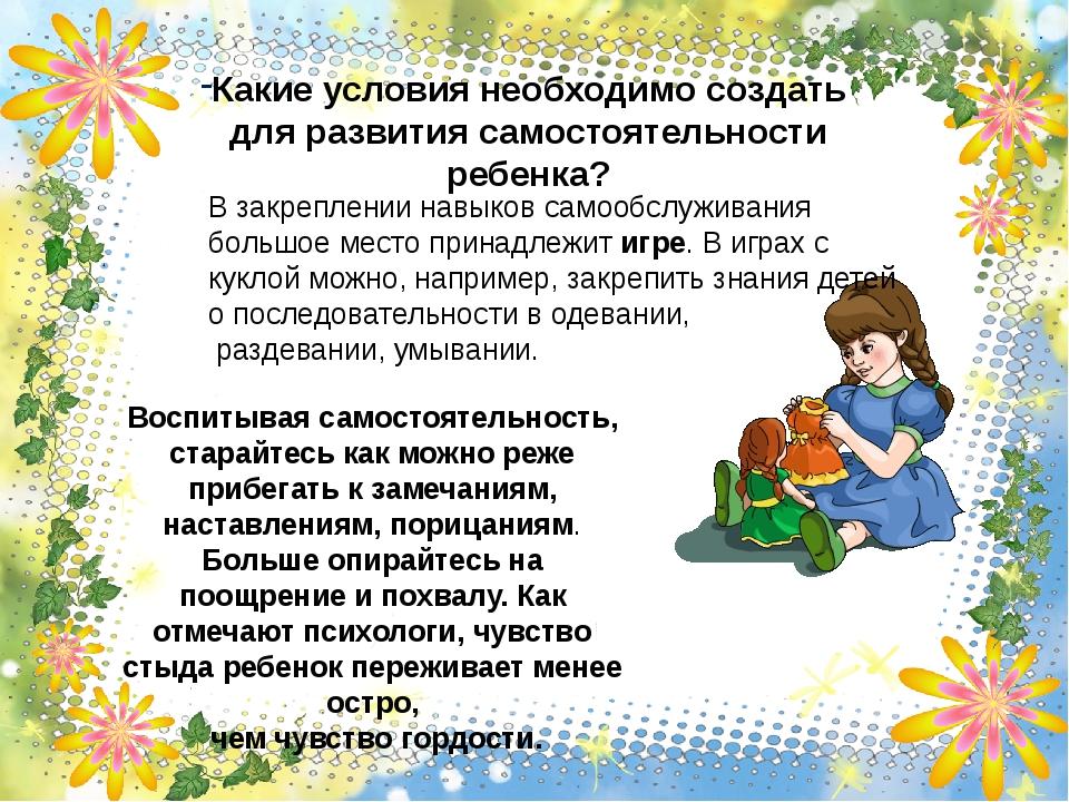 Какие условия необходимо создать для развития самостоятельности ребенка? В за...