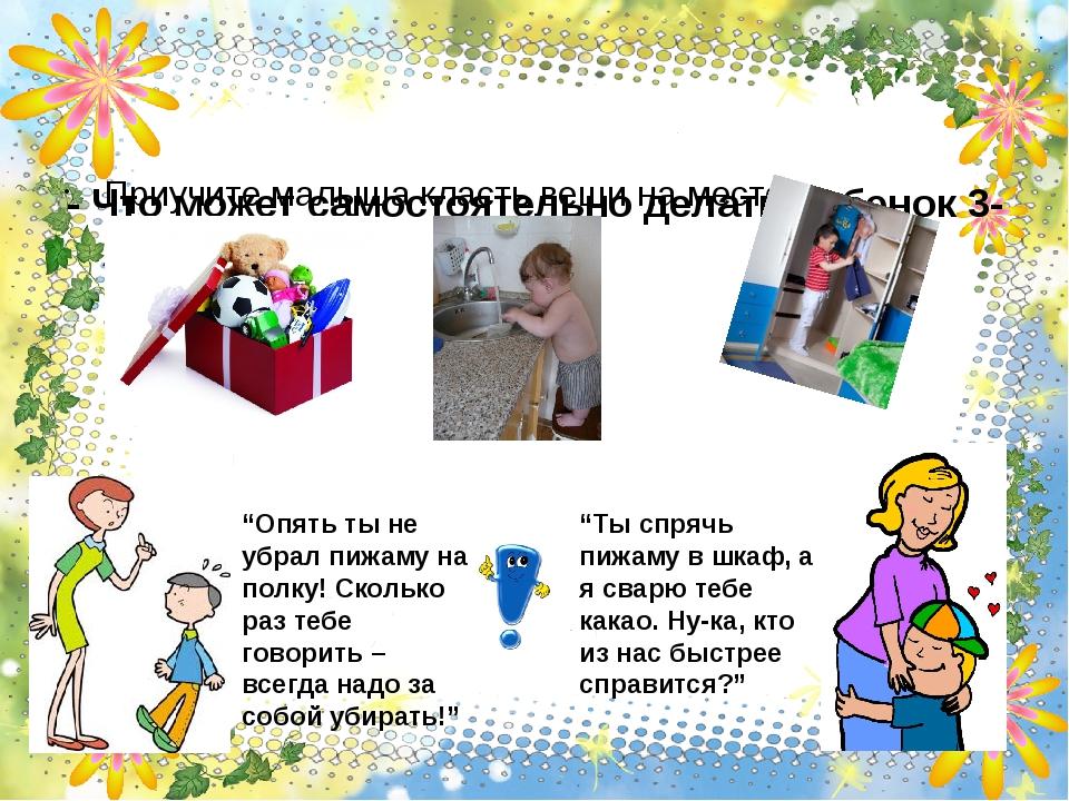 - Что может самостоятельно делать ребенок 3-4 лет? Приучите малыша класть вещ...