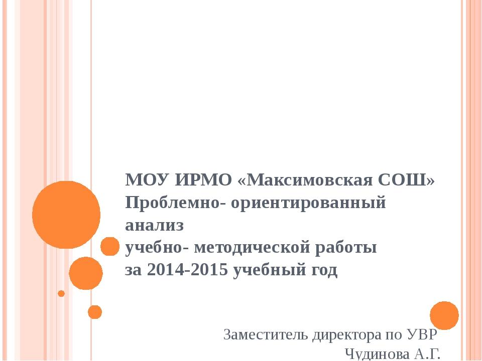 МОУ ИРМО «Максимовская СОШ» Проблемно- ориентированный анализ учебно- методич...