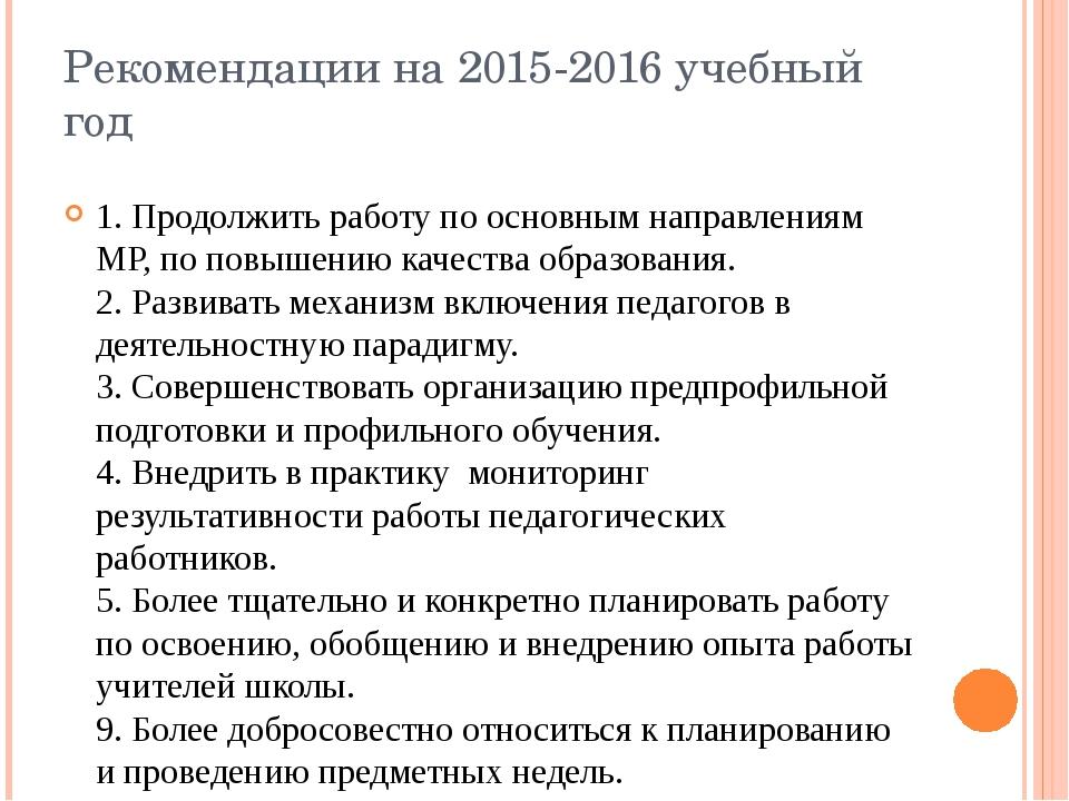 Рекомендации на 2015-2016 учебный год 1. Продолжить работу по основным направ...