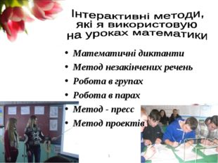 1 * Математичні диктанти Метод незакінчених речень Робота в групах Робота в п