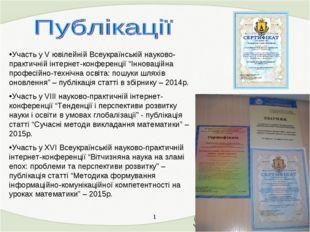 1 * Участь у V ювілейній Всеукраїнській науково-практичній інтернет-конференц