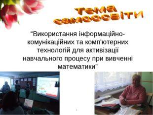 """1 * """"Використання інформаційно-комунікаційних та комп'ютерних технологій для"""