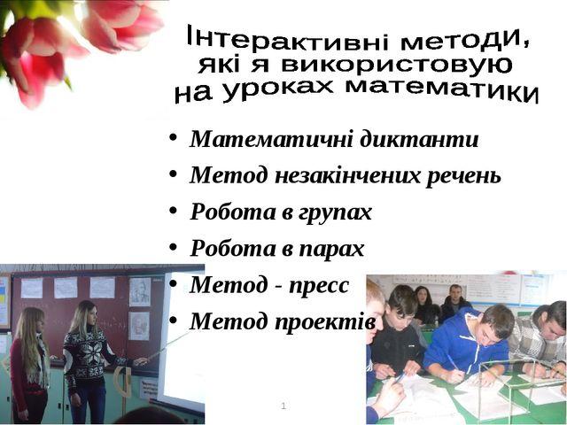 1 * Математичні диктанти Метод незакінчених речень Робота в групах Робота в п...