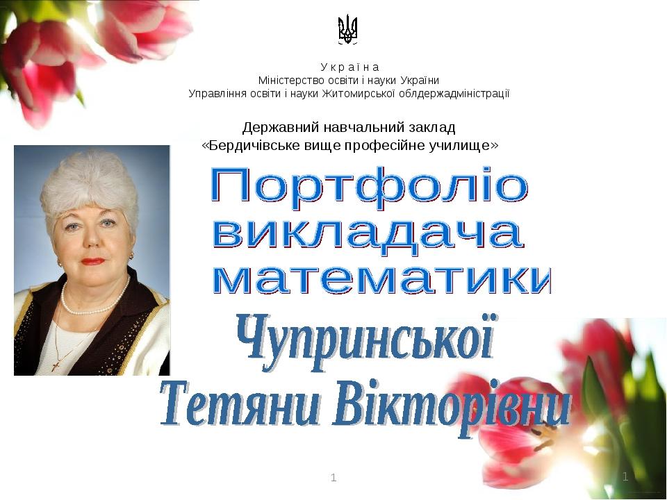 1 * У к р а ї н а Міністерство освіти і науки України Управління освіти і нау...